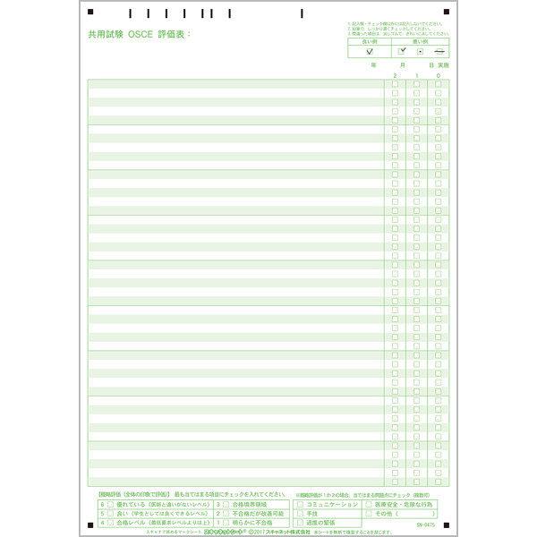 スキャネット マークシート(OSCE医学部用)SN-0475 1箱(1000枚入)(直送品)