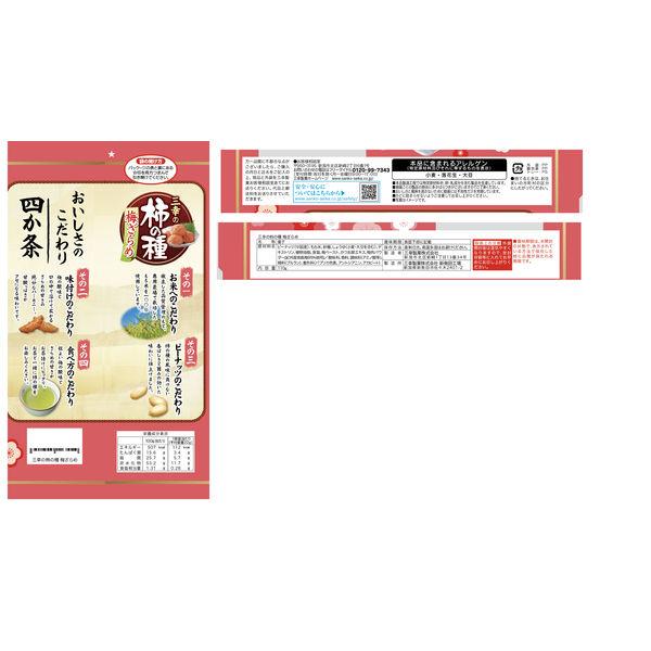三幸の柿の種梅ざらめ 131g 3袋