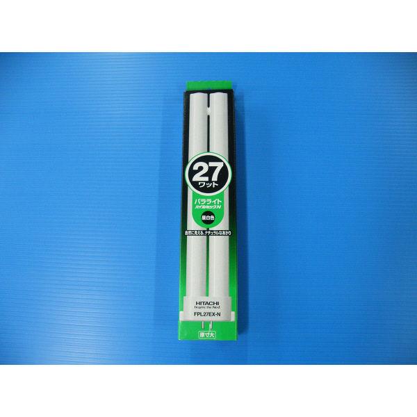 パラライト 27W形・昼白色 FPL27EX-N 1箱(10個) 日立アプライアンス