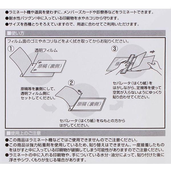 エーワン 簡単ラミネート パウチフィルム 透明 A4判サイズ用 1片(225×312mm) 1袋(2シート入) 27225(取寄品)