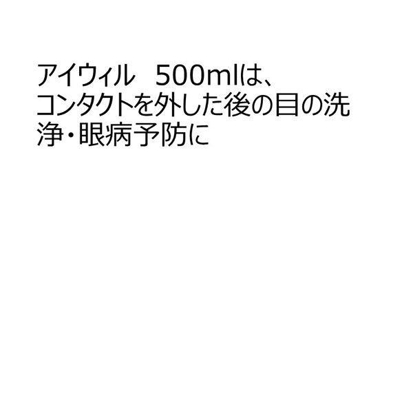 アイウィル 500ml×2本