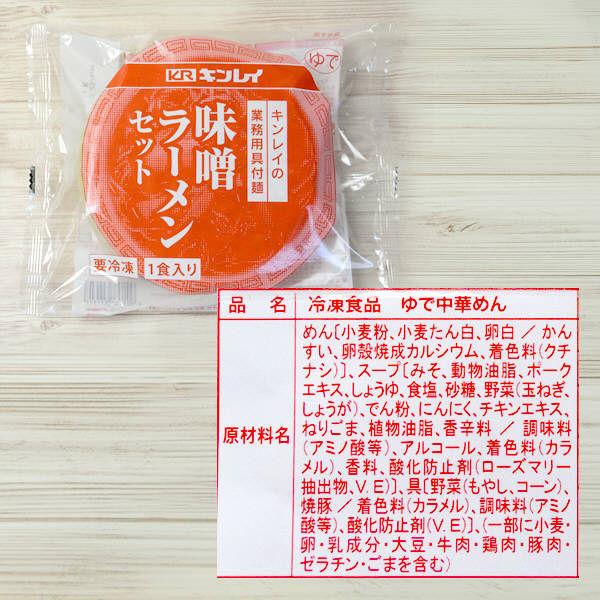 キンレイ 業務用具付麺 味噌ラーメンセット 8食【取寄せ冷凍食材】(直送品)
