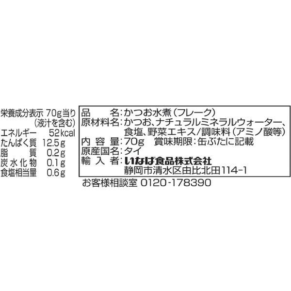 油を使用しないライトフレーク 4缶×2個