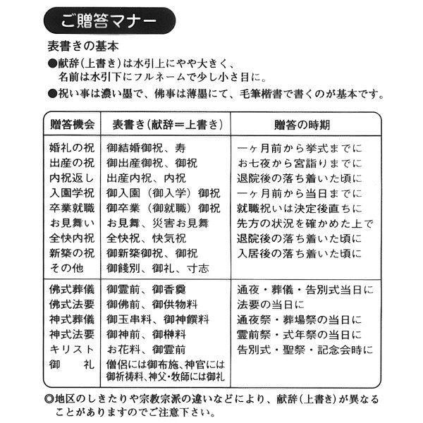 ササガワ タカ印 特上のし袋(熨斗袋) 万型 白 初穂料 奉書紙 5-2732 1セット(100枚:10枚入×10冊)(取寄品)