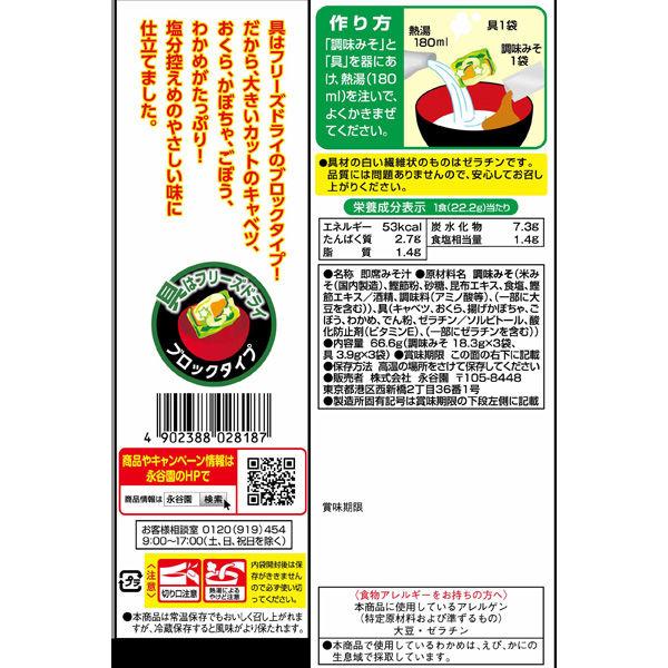 おみそ汁大革命野菜いきいき減塩 3袋