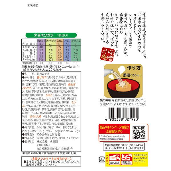 味噌汁庵 選べる5メニュー減塩 3個