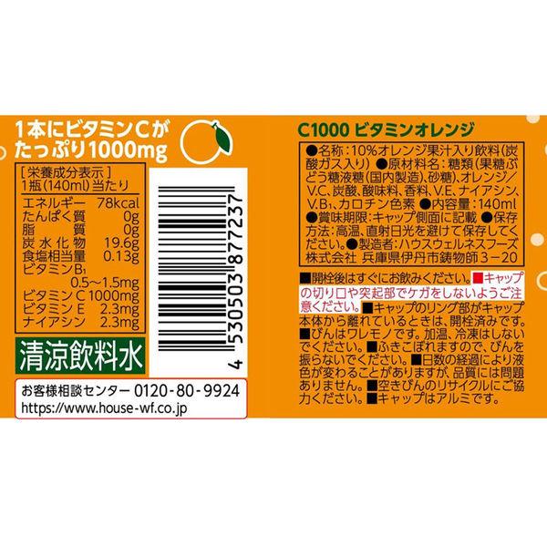 C1000ビタミンオレンジ 12本