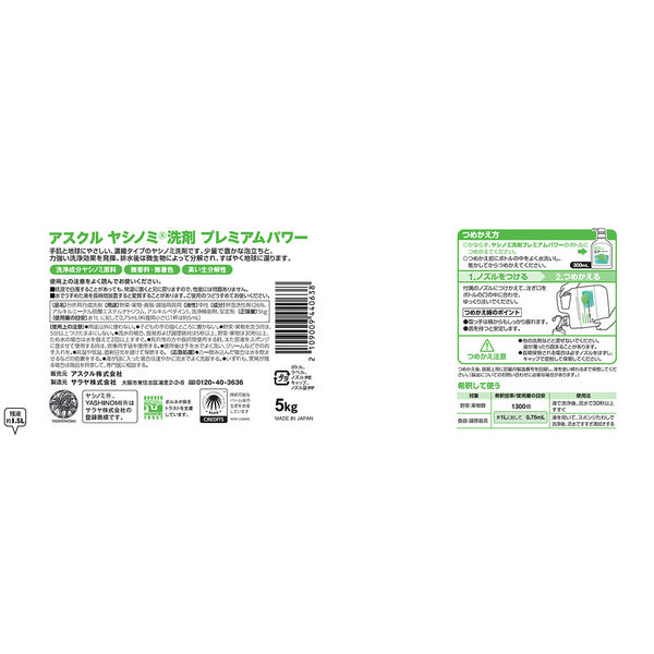 アスクル ヤシノミ洗剤プレミアムパワー 食器用洗剤 無香料 無着色 業務用 5kg 1個 アスクル
