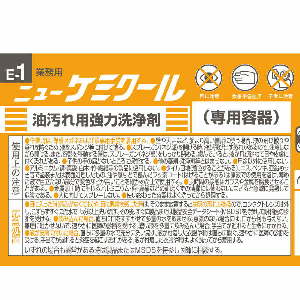 ニューケミクール用 スプレータイプ 500mL(空ボトル) SW-986-180-0 1本 ニイタカ