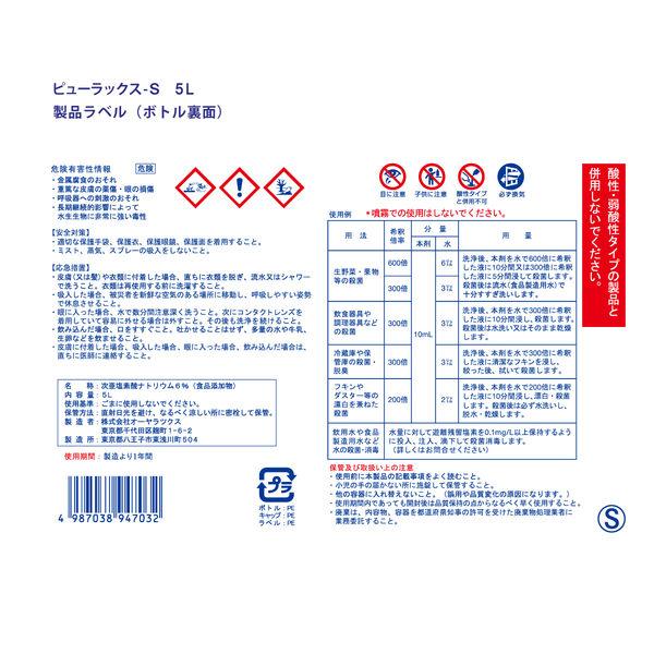 ピューラックス-S 業務用5L