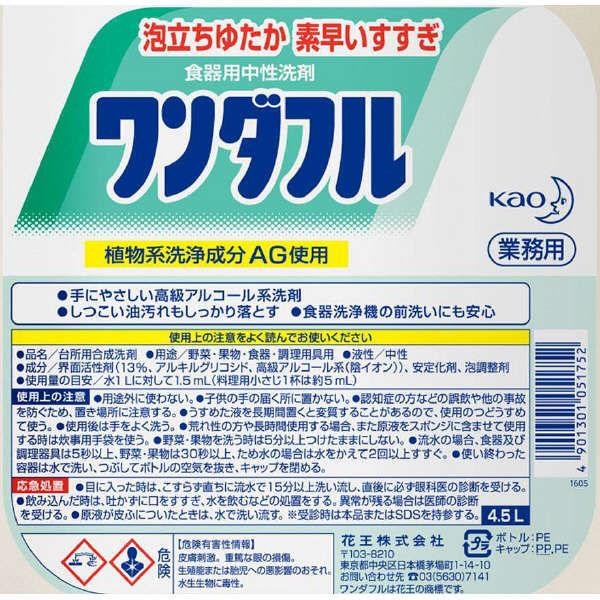 ワンダフル 食器用中性洗剤 4.5L×4