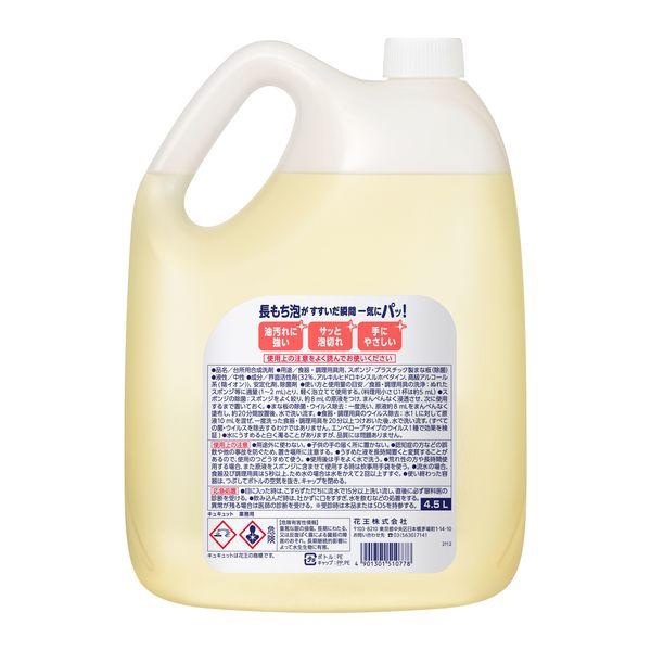 キュキュット オレンジ 4.5L