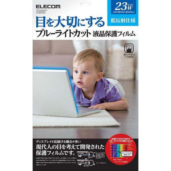 エレコム 液晶保護フィルム/ブルーライトカット/23インチワイド EF-FL23WBL 1個 (直送品)
