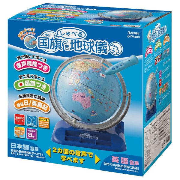 レイメイ藤井 しゃべる国旗付き地球儀(全回転・音声機能付) 25cm OYV400 (直送品)