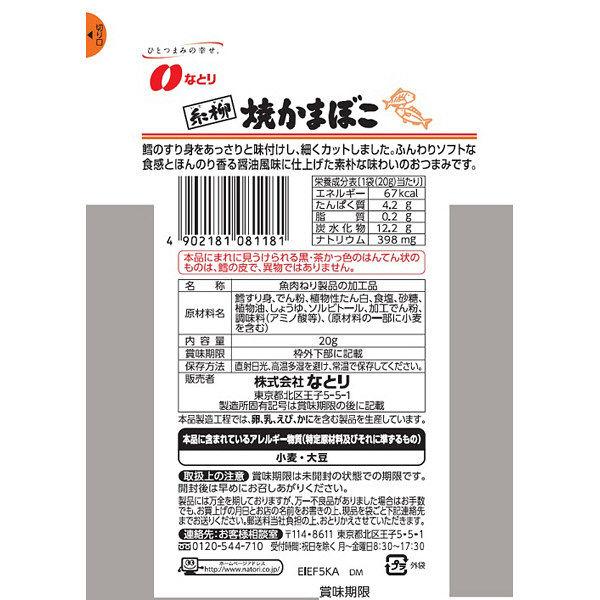 なとり JP糸柳焼かまぼこ 3袋