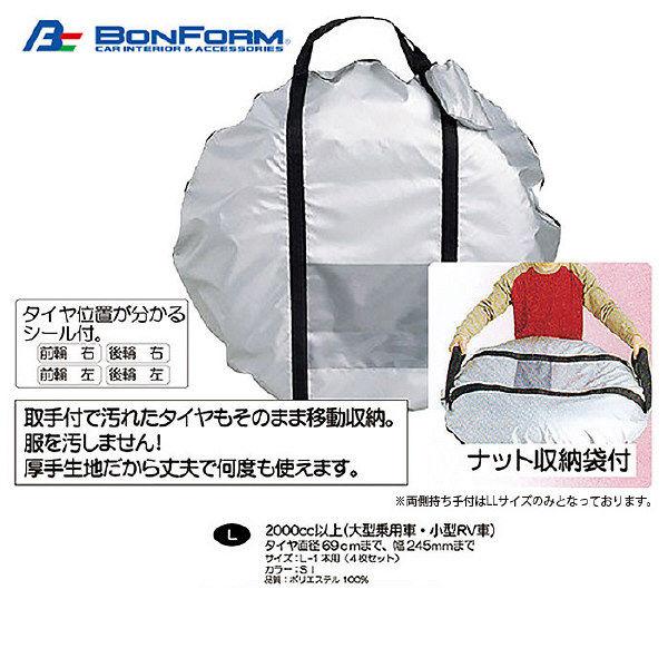 ボンフォーム タイヤバッグ Lサイズ 4枚セット 7200-06(直送品)