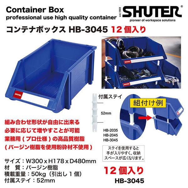 SHUTER コンテナボックス8ヶ入り HB-3045 (直送品)
