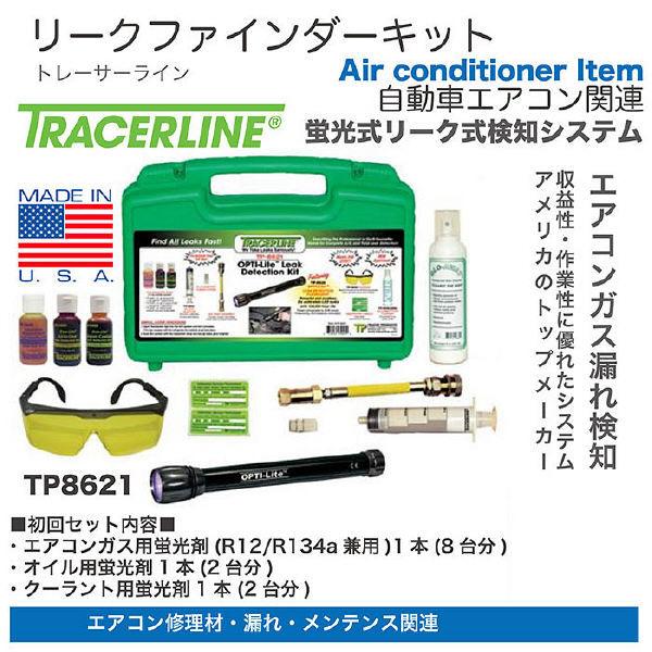 トレーサーライン リークファインダーキット TP8621 (直送品)