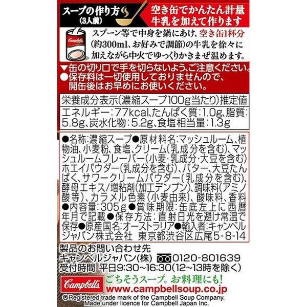 キャンベル クリームマッシュルーム 6缶