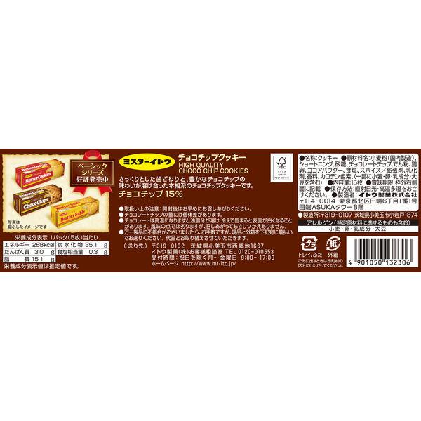 イトウ製菓 チョコチップクッキー 2箱