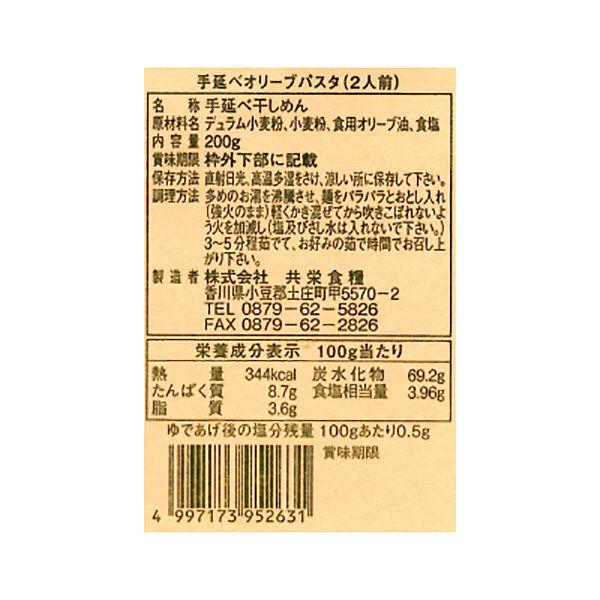 小豆島庄八 手延べオリーブパスタ 2袋