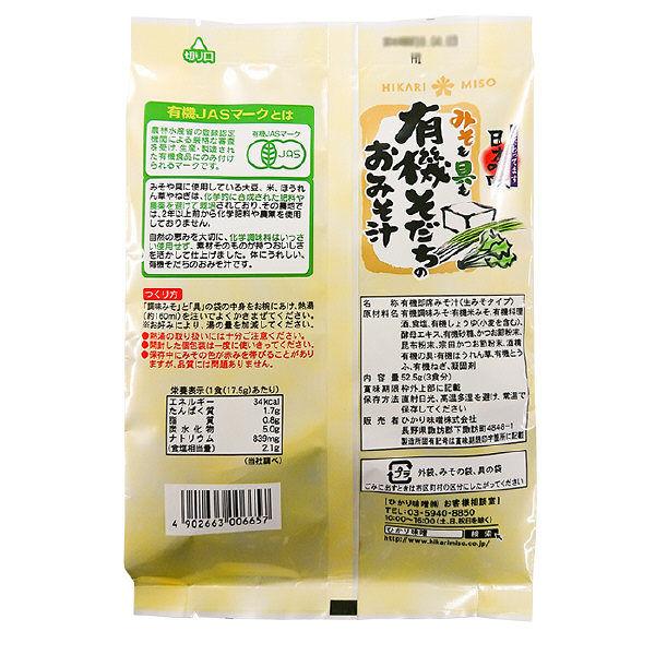 有機そだちのおみそ汁3食 ×3袋