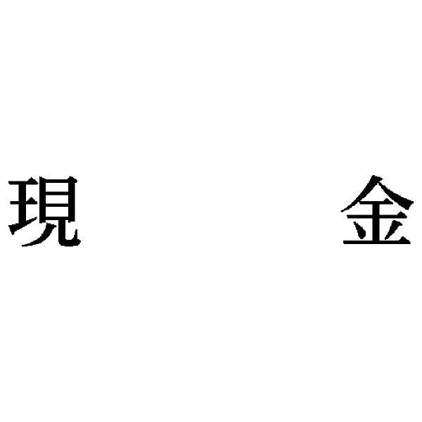 シヤチハタ 科目印 現金 X-NK-013 (取寄品)