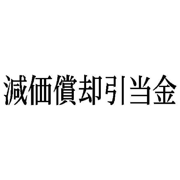 シヤチハタ 科目印 減価償却引当金 X-NK-110 (取寄品)