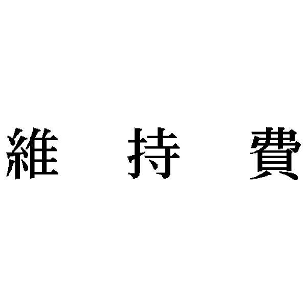 シヤチハタ 科目印 維持費 X-NK-202 (取寄品)