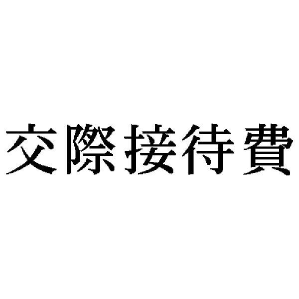 シヤチハタ 科目印 交際接待費 X-NK-236 (取寄品)