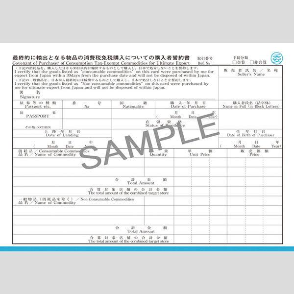 日本法令 最終的に輸出となる物品の消費税免税購入についての購入者誓約書 消費税1-3(取寄品)