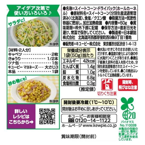 サラダクラブ 北海道コーン50g10個