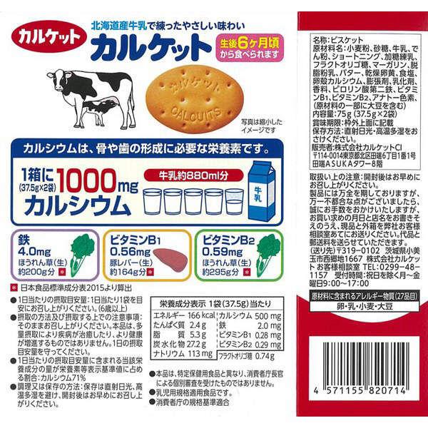 イトウ製菓 カルケット  10個