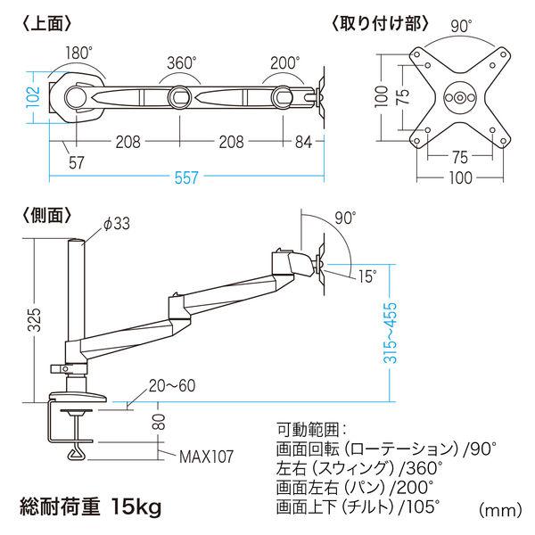 サンワサプライ 水平多関節液晶モニターアーム CR-LA1002N 1個 (直送品)
