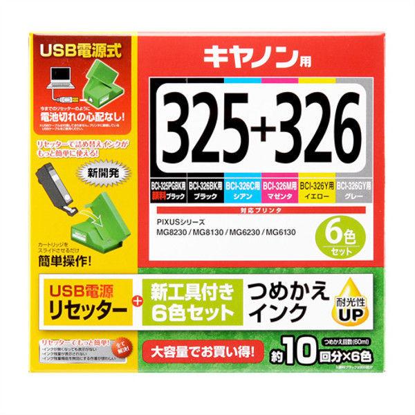 サンワサプライ 詰め替えインク BCI-325PGBK・326BK・C・M・Y・GY用 INK-C326S60S6R 1個 (直送品)
