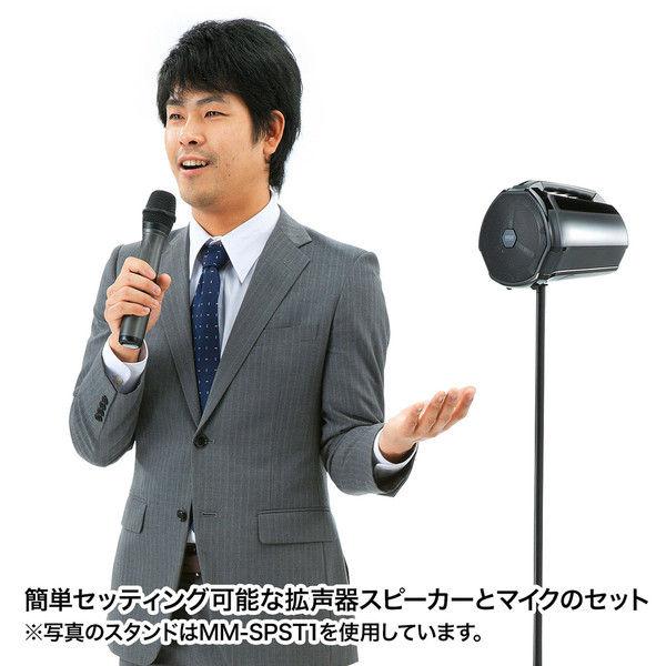 サンワサプライ ワイヤレスマイク付き拡声器スピーカー MM-SPAMP3 1個 (直送品)