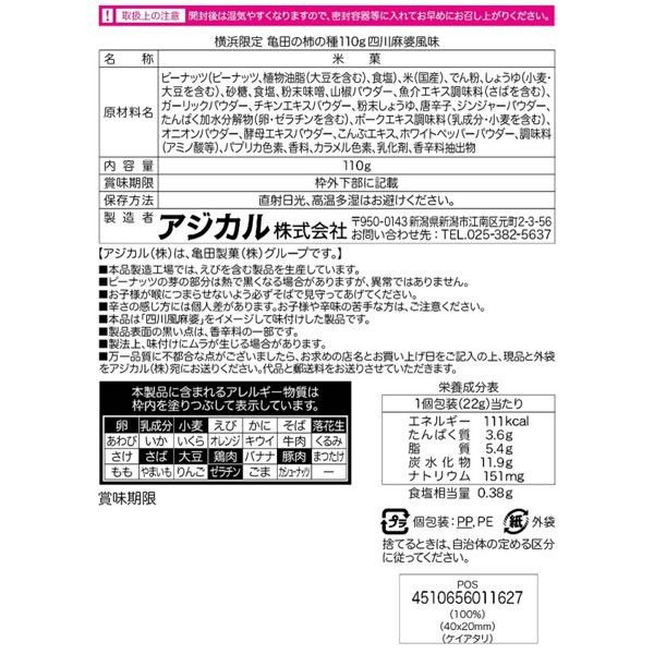 横浜限定 亀田の柿の種 四川麻婆風味