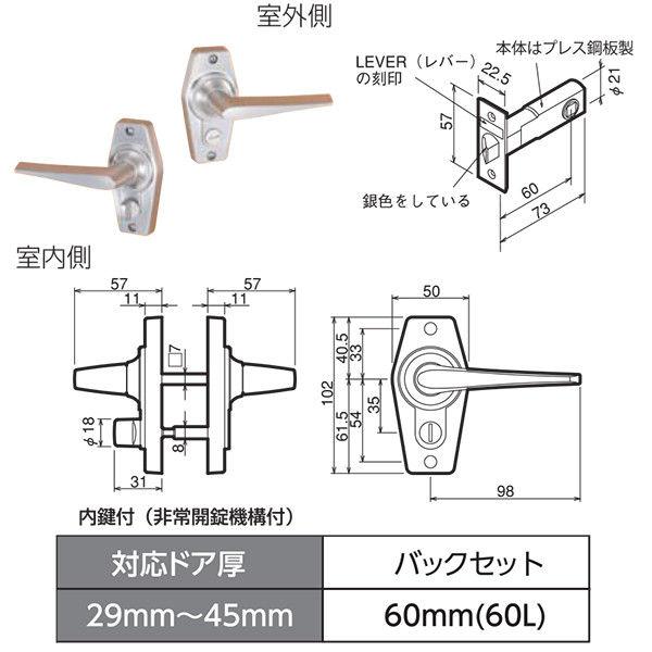川口技研 ホームレバー B/S 60mm 内締錠(ツマミカギ) HL-3N (直送品)