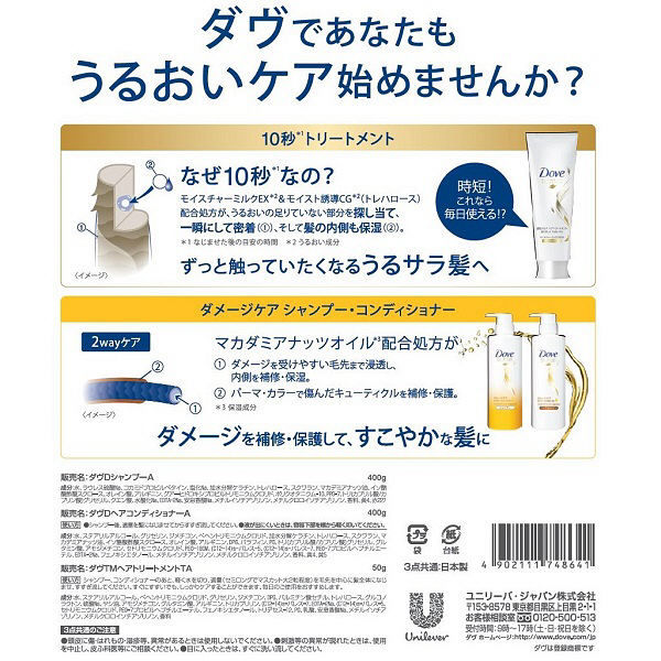 ダヴダメージケアSP・CD・TR