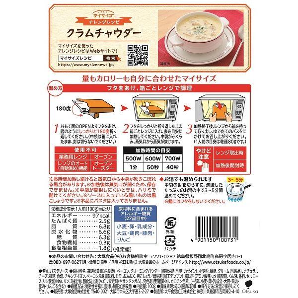 大塚食品 マイサイズ カルボナーラ 3食