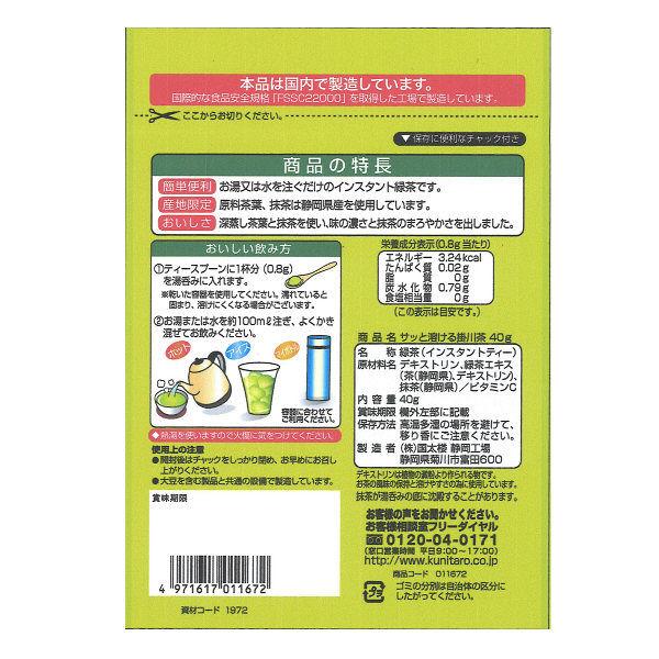 サッと溶ける掛川茶 1袋(40g)
