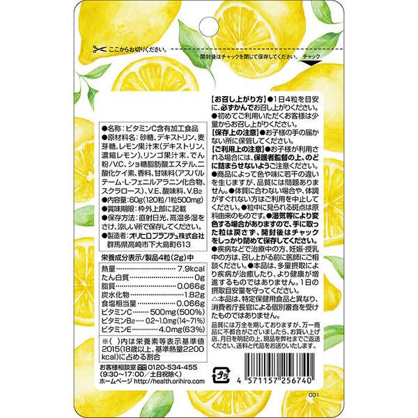 チュアブルサプリ ビタミンC  30日分