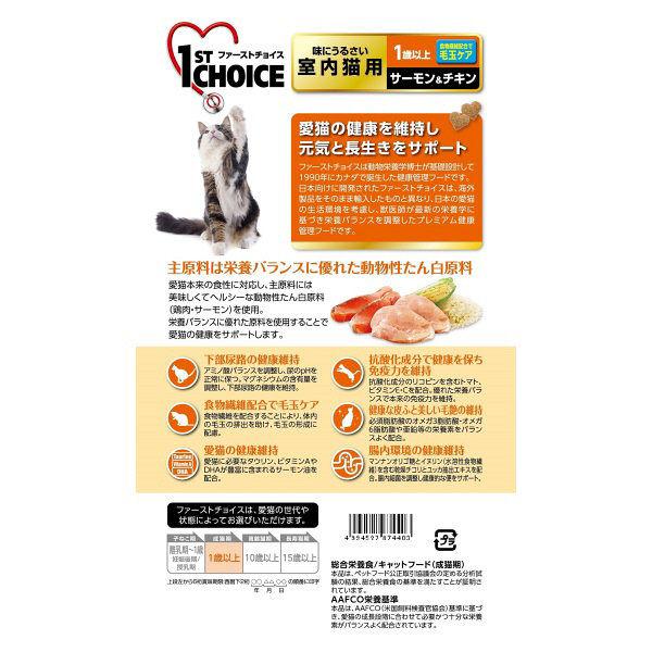 箱売1stC成猫毛玉サーモン1.6kg