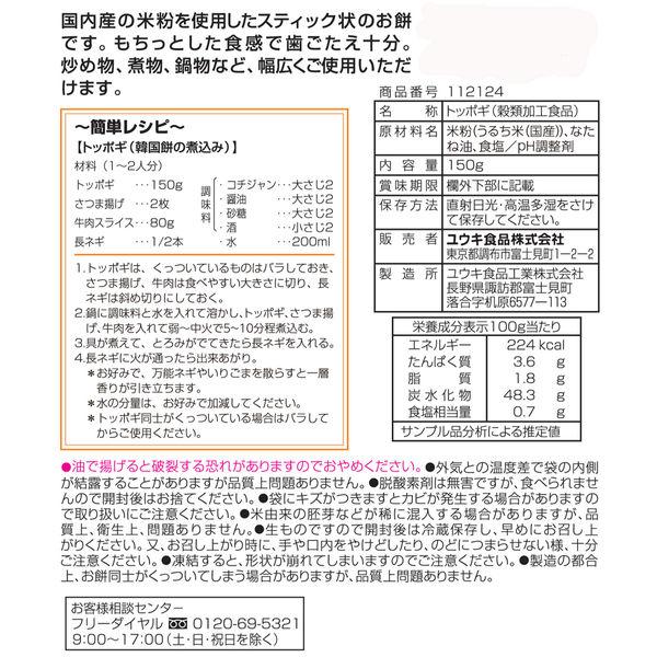 ユウキ食品 トッポギ/国産150g 112124 1袋