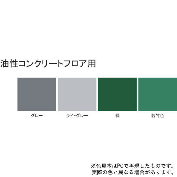 サンデーペイント 油性コンクリートフロア用 緑 14K #267637 (直送品)