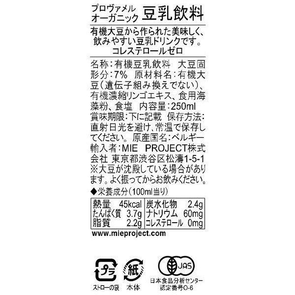 プロヴァメル オーガニック豆乳飲料 5本