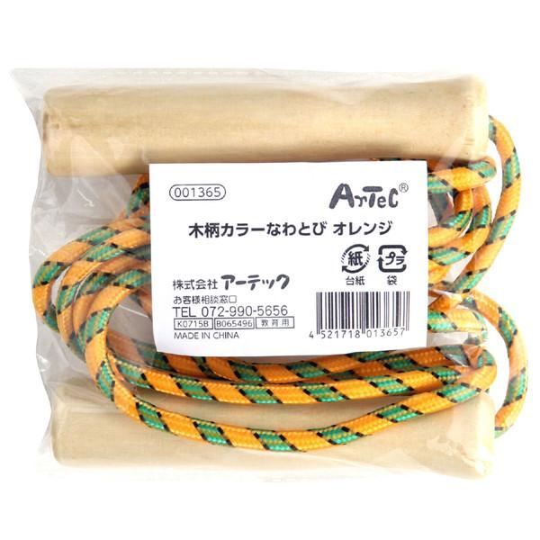 アーテック 木柄なわとび オレンジ 1365 5本 (直送品)