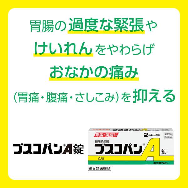 ブスコパンA錠 20錠×3箱