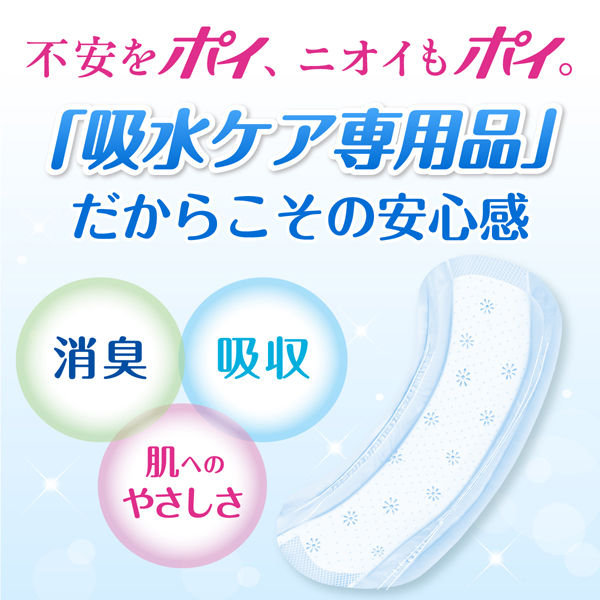 ポイズライナー吸水スリム中量用16枚×3