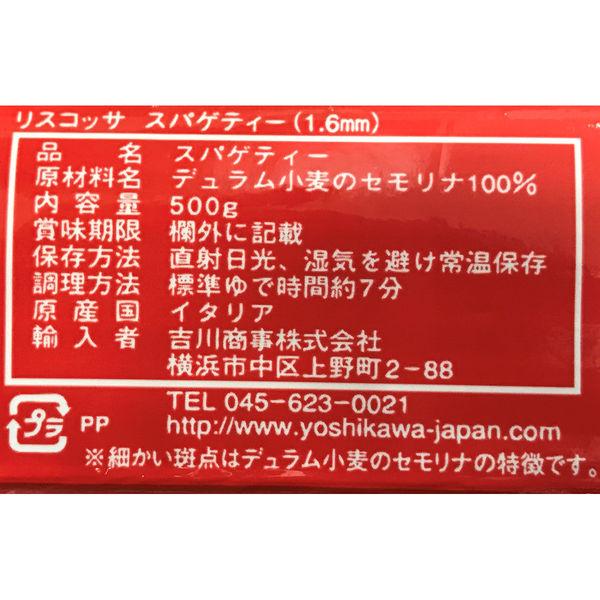 【並行輸入】リスコッサ スパゲッティー 1.6mm 500g 3袋